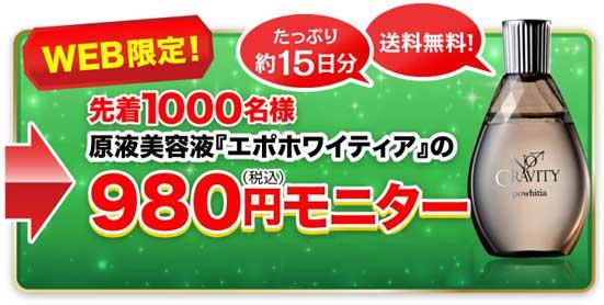 エポホワイティア980円モニター
