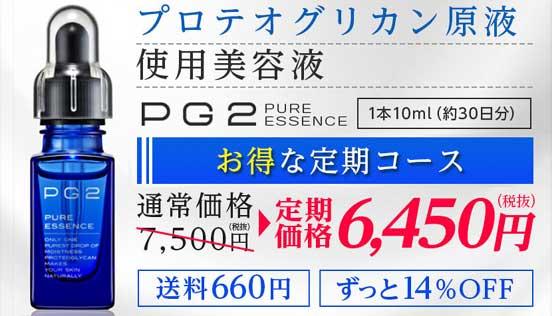 PG2ピュアエッセンス 定期コース