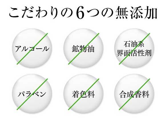 6つの無添加処方