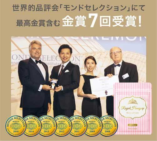 モンドセレクション最高金賞を含む金賞7回受賞